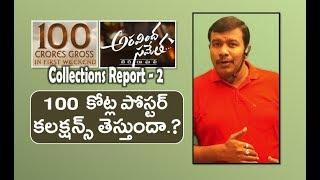 Aravinda Sametha 3 Days Collections Report | Jr NTR | Trivikram | Jagapati Babu | Mr. B