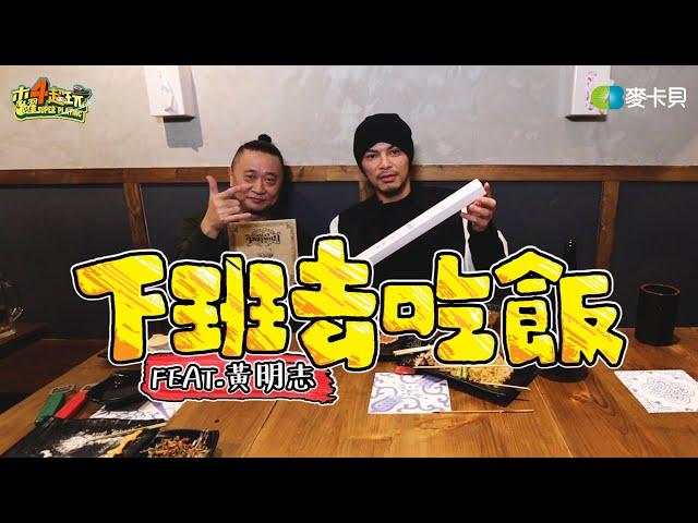 《下班去吃飯第十一集》演唱會過後的激情!黃明志帶邰哥吃神級串燒!feat.黃明志