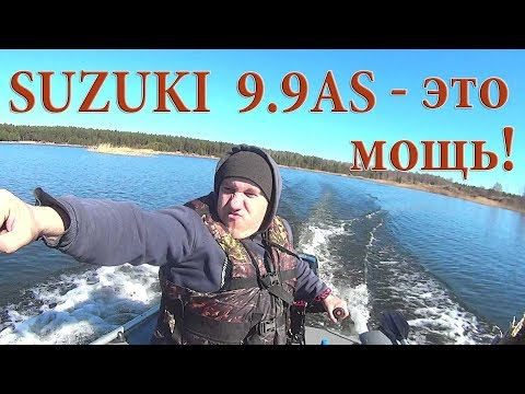 Лодочный мотор SUZUKI 9.9 AS (15) - пробуждение ЗВЕРЯ! Обкатка, покатушки.