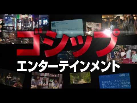 映画『白ゆき姫殺人事件』予告編