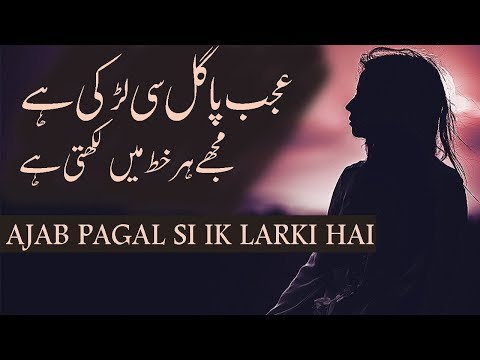 ajab pagal si larki hai  ~romantic urdu poetry~love poem in urdu ~  poet Atif Saeed