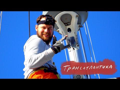 Трансатлантика #2. Подготовка лодки. Морские автостоперы. Купидитас.