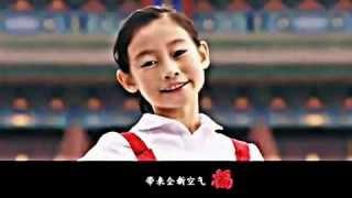 beijing huan ying ni