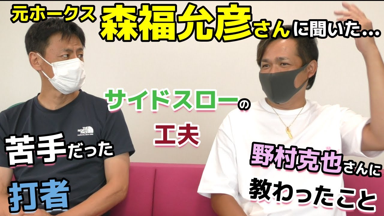 元ホークス・森福允彦さんと野球トーク!!