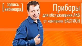 22 05 2020 Приборы для обслуживания АКБ от компании БАСТИОН