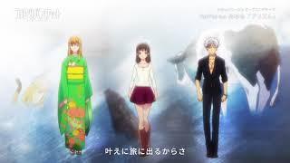 AmPm / プリズム feat. みゆな -TVアニメ「フルーツバスケット」2nd season オープニング ver.-
