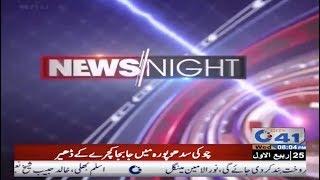 Parking issue in Faisalabad | News night | 13 December 2017 | City41