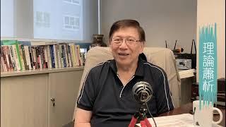 詳解林鄭土地房屋政策的無用功之處〈蕭若元:理論蕭析〉2019-10-17