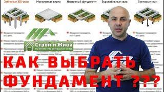 видео Фундамент