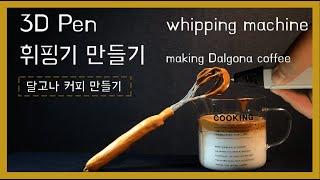 [노해의 3D펜] 3D펜으로 휘핑기를 만들어서 달고나 …