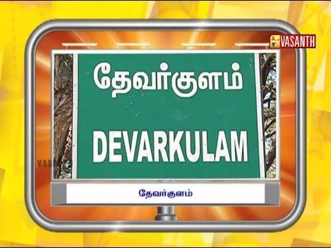 OORUM PERUM 297(2) | 5 OCT 2014 | Vasanth TV | Ganeshkar