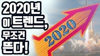 2020년 무조건 뜨는 트렌드, 유망직업, 창업 아이템은? [사업아이템,돈많이버는직업,부자되는법,돈버는법]