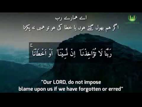 last 2 Ayats of Surah Baqarah, Beautiful Voice and Recitation by Besir Duraku (Repeated)