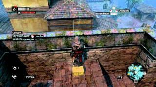 Assassin's Creed Revelations. Серия 23 [Последовательность 4](Фан-группа вконтакте - http://vk.com/biomode56 Когда одержана победа и враги покоятся в земле, что делать дальше? Где..., 2011-12-19T12:09:12.000Z)
