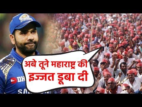 Maharashtra Day पर Rohit Sharma ने किया ऐसा शर्मनाक काम, शर्मिंदा हुई Maharashtra की जनता