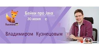 Байки про Java с Владимиром Кузнецовым