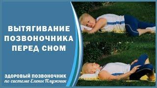 Вытягивание позвоночника перед сном.©Елена Плужник - ПРОФЕССИОНАЛ в ЛФК
