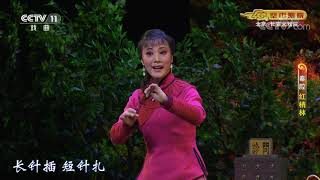 《CCTV空中剧院》 20191016 秦腔《红梢林》 1/2| CCTV戏曲