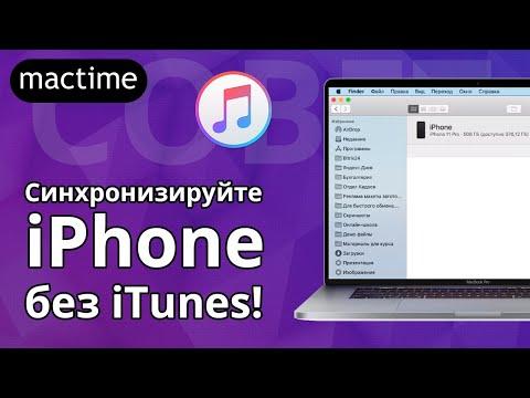 : Как синхронизировать iPhone с Mac без iTunes?