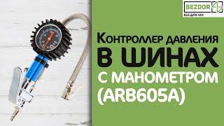 контроллер давления в шинах с манометром к шлангу накачки (ARB605A)