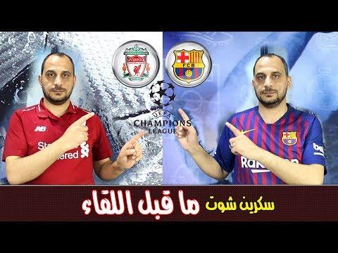 برشلونة وليفربول ما قبل اللقاء - دوري ابطال اوروبا