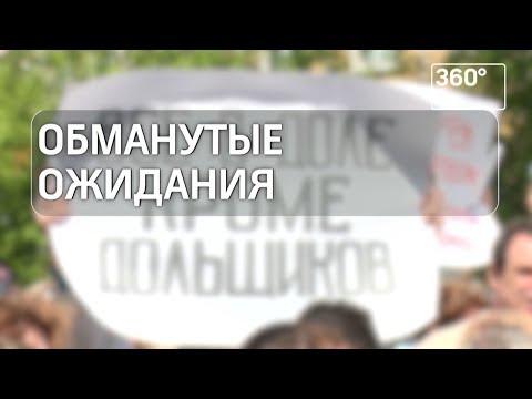 Обманутые дольщики ЖК «Брюсов парк» вышли на митинг в Лосино-Петровском
