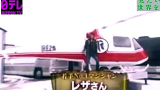 "Illusionist, Reza on Japan's hit TV show, ""Sekai No Hatte Madde Itte Q!"""