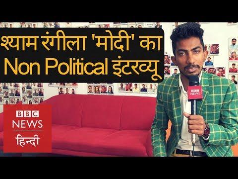 Narendra Modi की असली नकल करने वाले Shyam Rangeela का विशेष Non Political Interview (BBC Hindi)