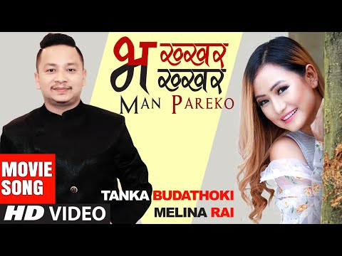 Ma Ta Badliye - New Nepali Movie MERI KUSUM OST Song 2017/2074 | Tanka Budhathoki, Melina Rai