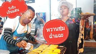 ขนมปังปิ้งเงินแสน ลุงน้อย หวาน ชุ่ม ฉ่ำ แฉะ | เจด้าพาชิม | Jayda story