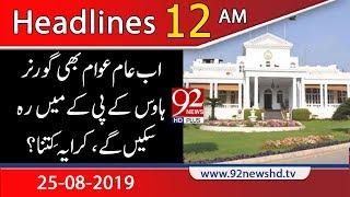News Headlines | 12 AM | 25 August 2019 | 92NewsHD