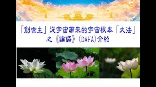 「創世主」從宇宙帶來的宇宙根本「大法」之《論語》(DAFA)介紹