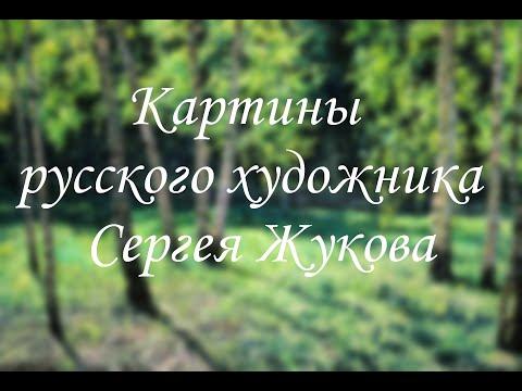 Картины русского художника Сергея Жукова