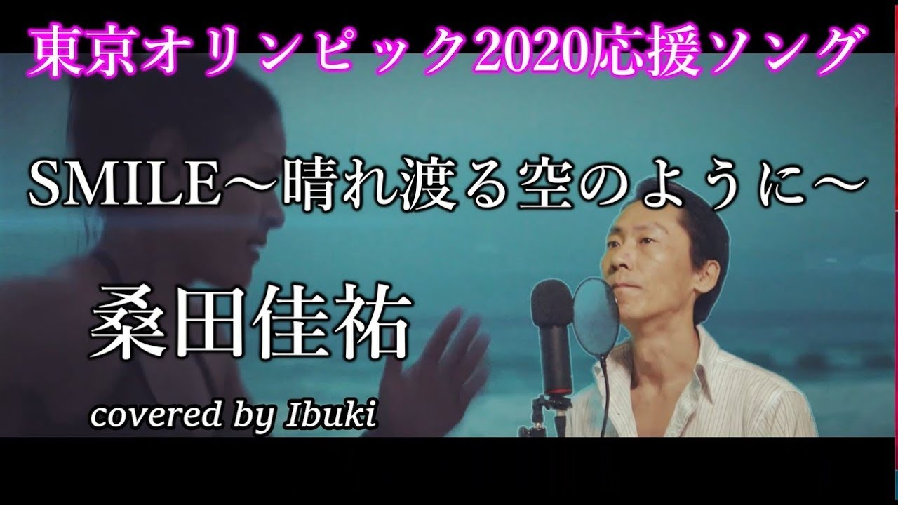 桑田 佳祐 オリンピック の 歌