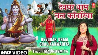 देवघर धाम चल काँवरिया Devghar Dham Chal Kanwariya I MADHUSMITA I New Full HD Video Song