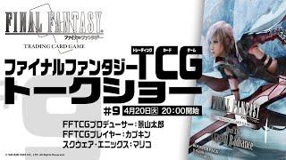 ファイナルファンタジーTCGトークショー #9