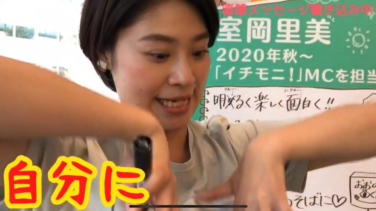 大野&林アナも新生イチモニへの決意表明!大野アナは「とにかく自分に落とし込む!」【イチモニ!】