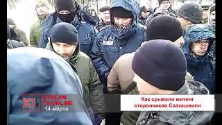 Как срывали митинг сторонников Саакашвили