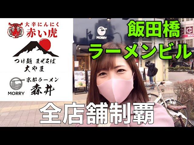 【大食い】飯田橋ラーメンビル3店舗食べ尽くし!【三宅智子】