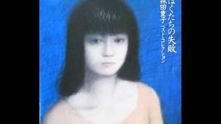 森田童子 - (best)僕たちの失敗 ベスト・コレクション