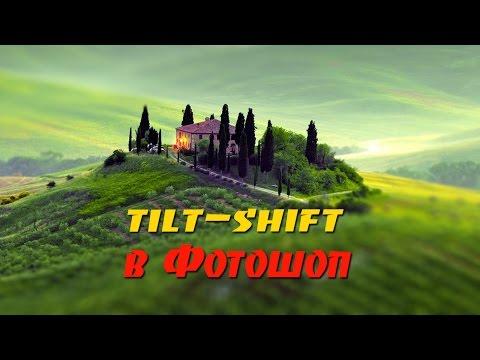 Эффект Тилт-шифт в Фотошопе/ Эффект миниатюры Tilt-shift/ Photoshop CS6-CC
