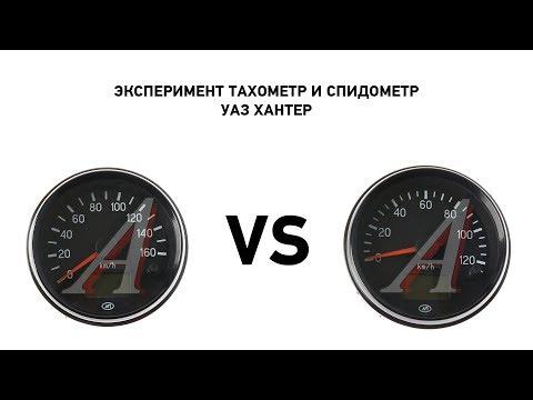 Эксперимент с тахометром и спидометром на УАЗ Хантер