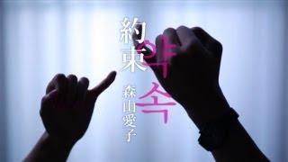 森山愛子 - 約束