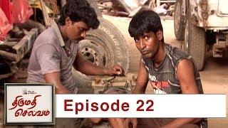 Thirumathi Selvam Episode 22 29112018 VikatanPrimeTime