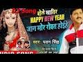 Bole khatir happy new year Jan mor rowat hoihe pawan Singh!! DJ Song