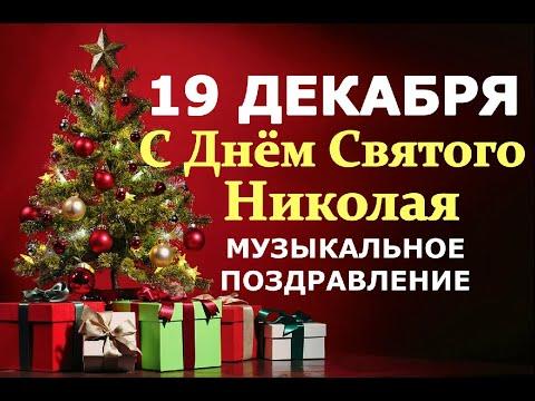 19 декабря! День Святого Николая Чудотворца! Душевное музыкальное поздравление!