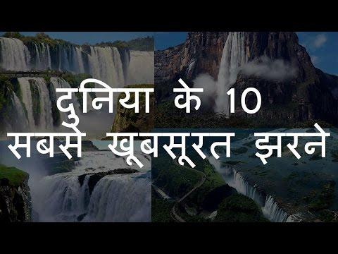 दुनिया के 10 सबसे खूबसूरत झरने   Top 10 Most Beautiful Waterfalls in the World   Chotu Nai