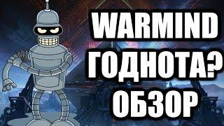 Обзор Destiny 2:Warmind