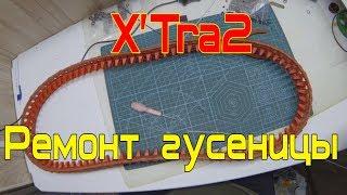 Ta'mirlash tank izlar - X loyiha Tra2