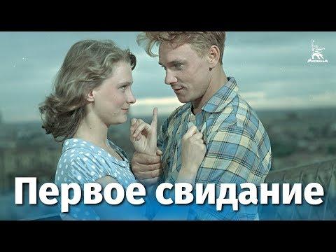 Первое свидание (драма, реж. Искра Бабич, 1960г.)